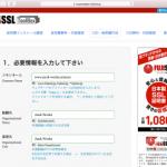 FujiSSLでドメイン認証をとる(メール認証編)