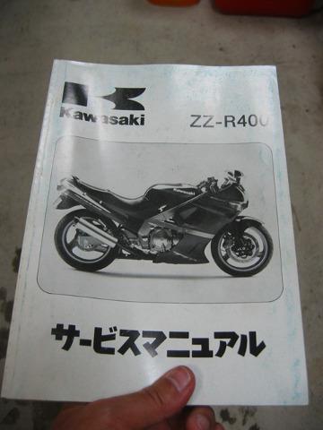 ZZRのサービスマニュアル