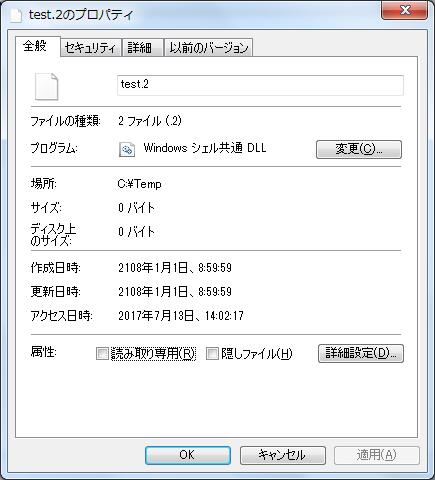 エクスプローラーでタイムスタンプが表示されないファイルのプロパティ
