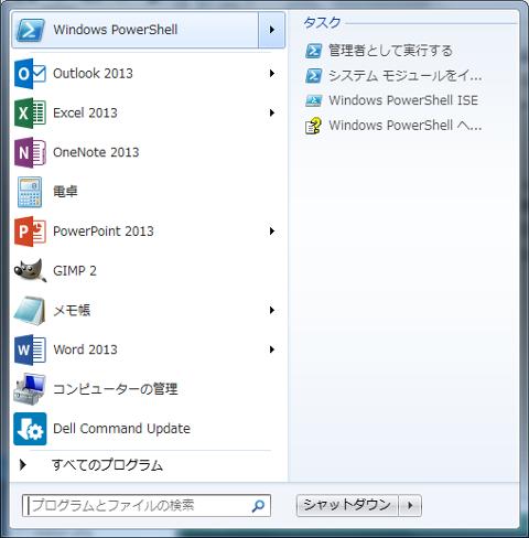 Windows7のスタートメニューから管理者権限でPowerShellを起動