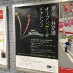 東京公共交通オープンデータチャレンジ