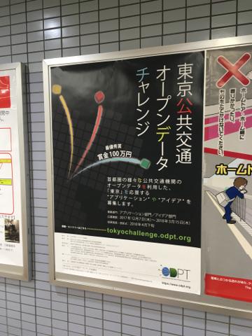 東京公共交通オープンデータチャレンジのポスター