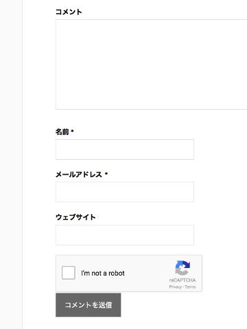 コメントフォームにreCAPTCHAフォームが現れた