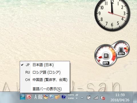 Windowsの言語バー切り替え