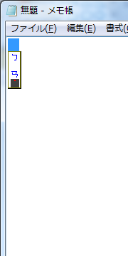Windowsの注音入力