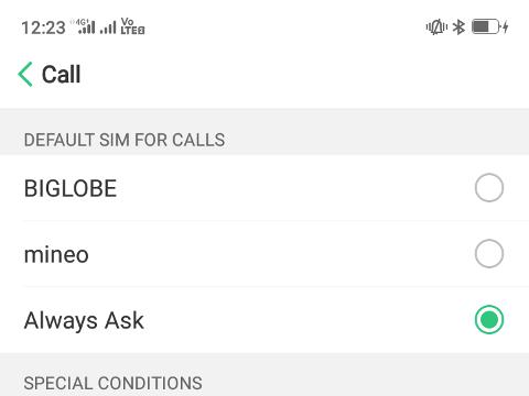 R15のデータ通話SIM設定